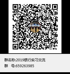 2019银行实习交流群